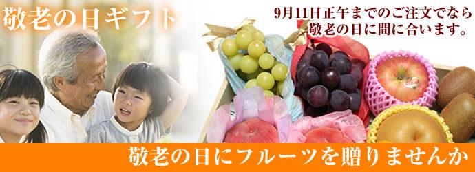 敬老の日にフルーツを届けませんか