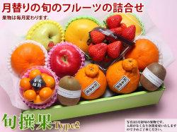 旬のフルーツの詰合せ旬撰果